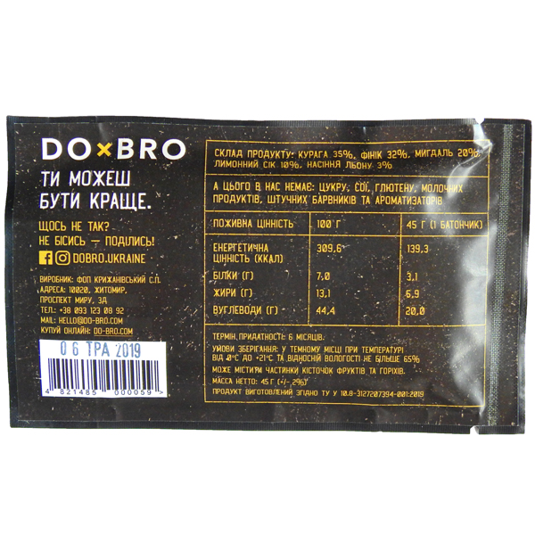 Энергетический батончик абрикос-лимон DOBRO 45г