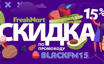 !!Black Friday!! - FreshMart