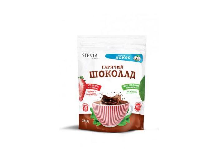 Горячий шоколад «STEVIA» с кокосом 150г - FreshMart