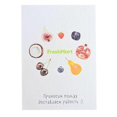 Открытка - FreshMart