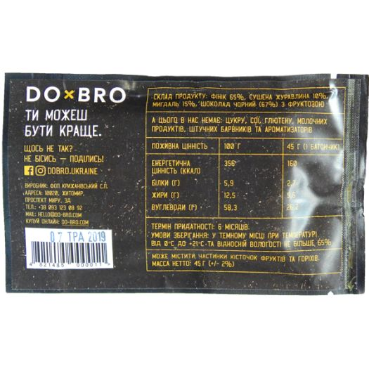 Энергетический батончик шоколад-клюква DOBRO 45г: фото 3 - FreshMart