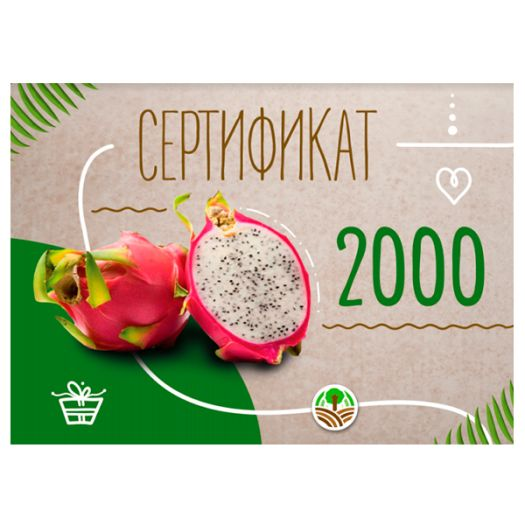 Подарочный сертификат на 2000 гривен - FreshMart