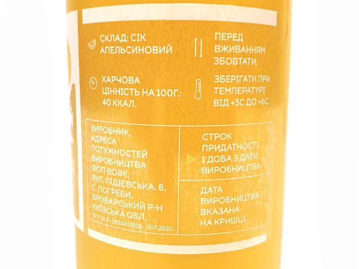 Сок фреш апельсиновый 500мл: фото 2 - FreshMart