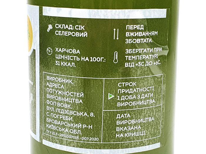 Сок фреш сельдереевый 500мл: фото 2 - FreshMart
