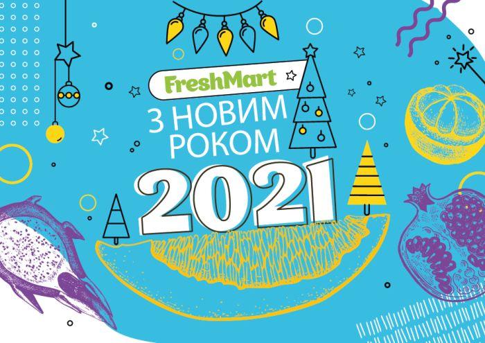 """Наліпка """"З Новим Роком 2021"""" - FreshMart"""