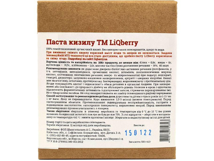 Кизиловая паста органическая LiQberry 550г: фото 2 - FreshMart