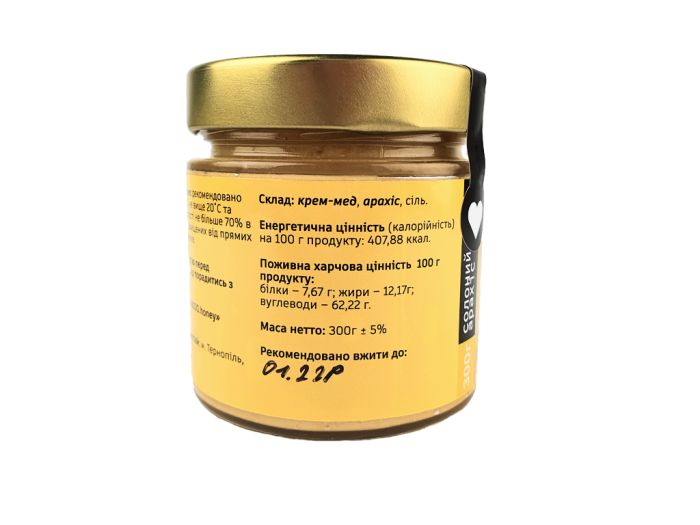 Крем-мед соленый арахис BDJO 300г: фото 2 - FreshMart
