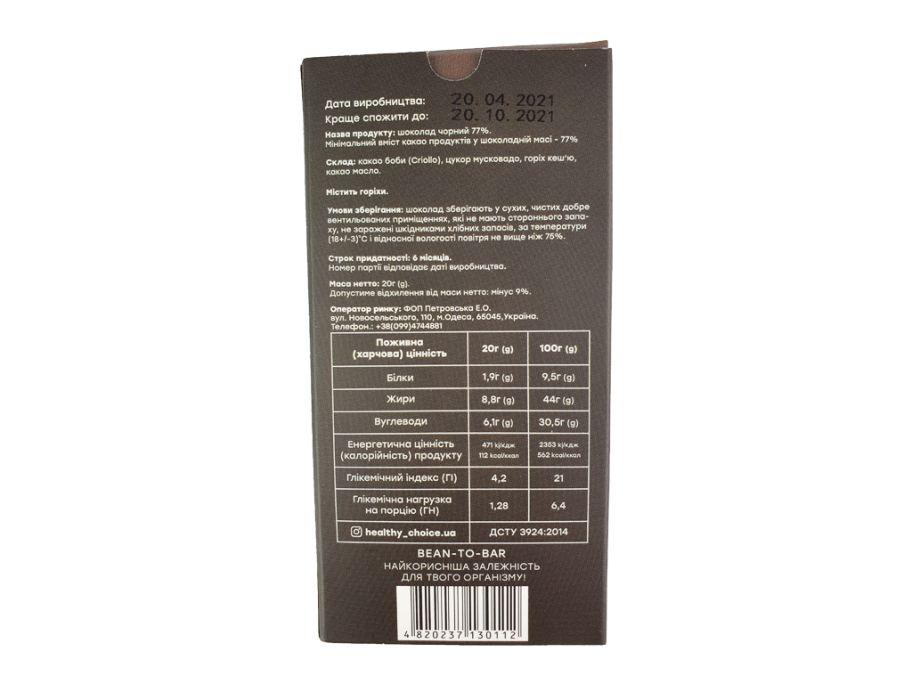 Шоколад черный 77% Healthy Choice 20г: фото 2 - FreshMart