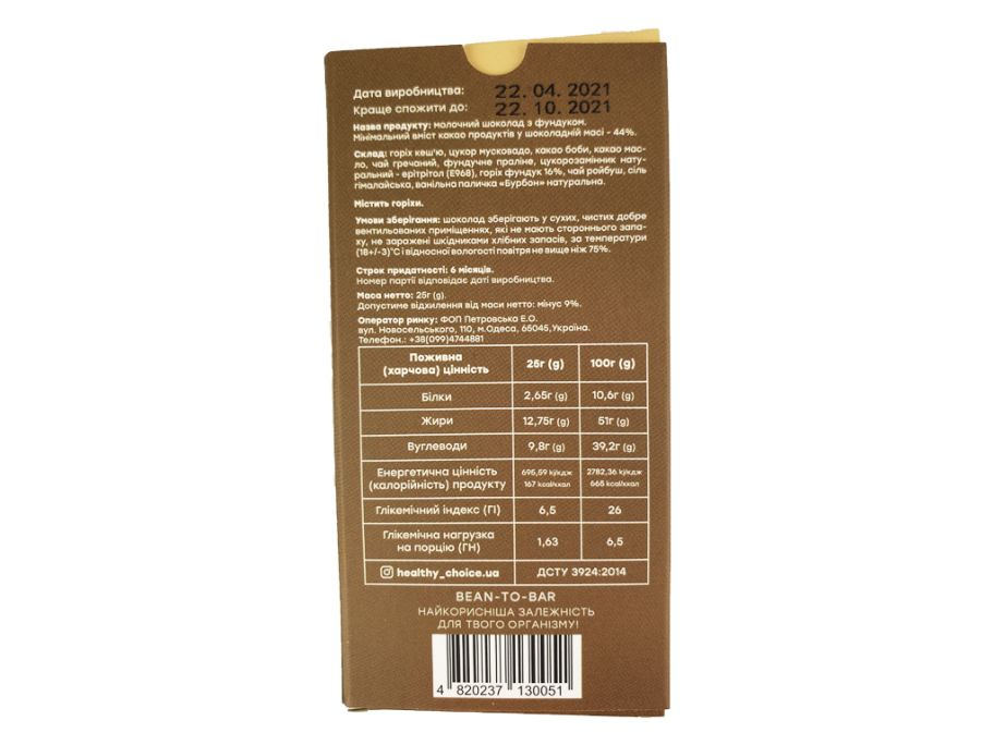 Шоколад  молочный с фундуком Healthy Choice 25г: фото 2 - FreshMart