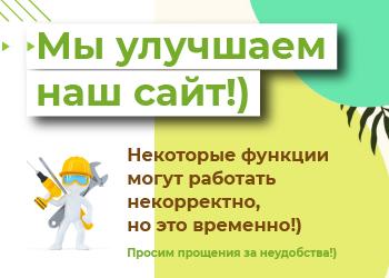 Работы по сайту